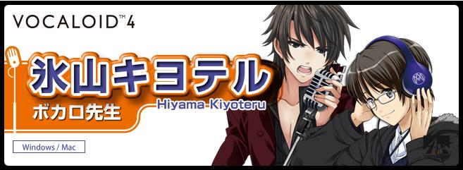 Hiyama Kiyoteru V4