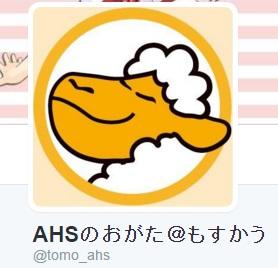 AHSTwitterScreengrab