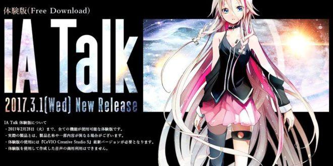 IA's Live-stream Summary: IA Talk Bank, ONE App, Plushie