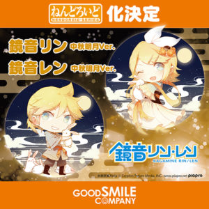 Nendoroids Kagamine Rin and Len Harvest Moon Ver.