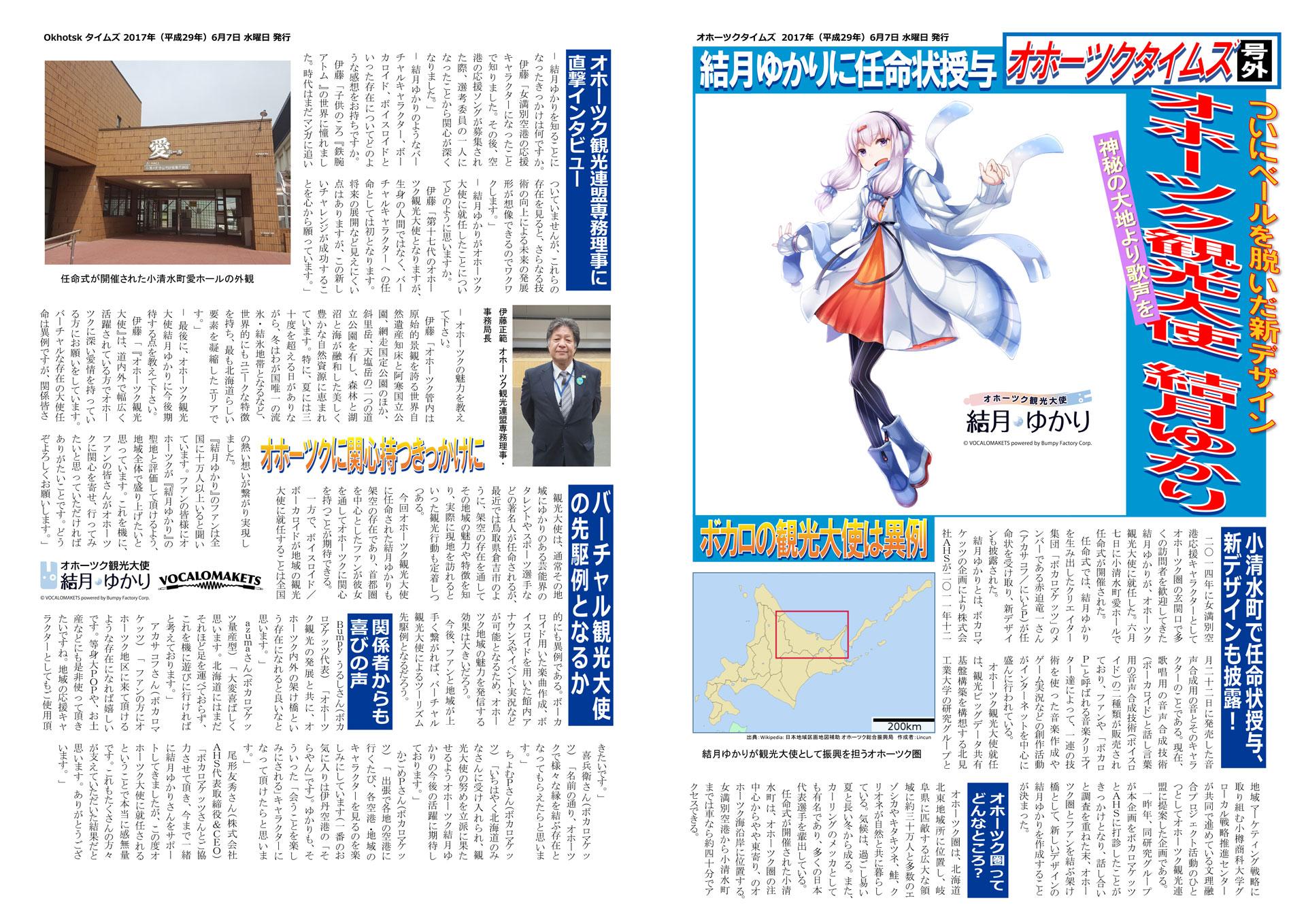 Yuzuki Yukari S New Key Visual As Quot Okhotsk S Ambassador Of