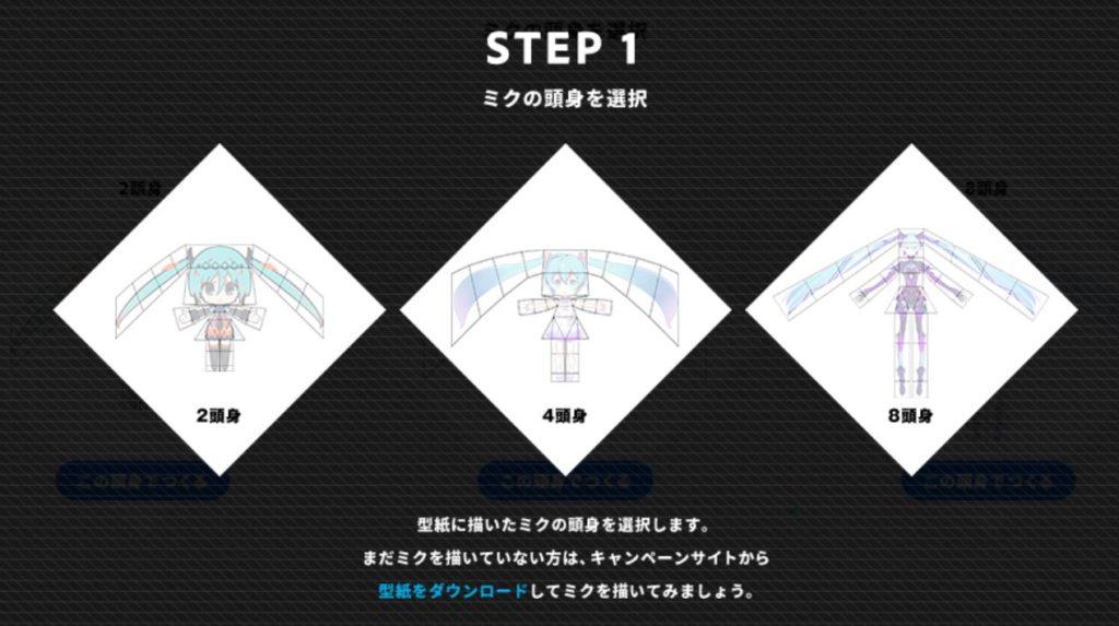 """""""DANCING MIKU MAKER"""" Step 1"""