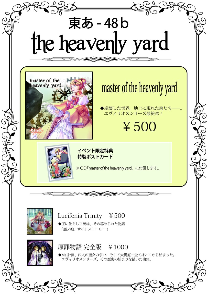 master of the heavenly - photo #23
