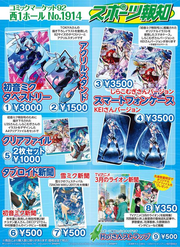 Hochi merchandise at ComiKet 92