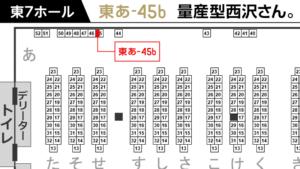 Map to NishizawasanP at ComiKet 92