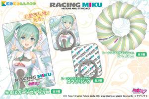 Racing Miku merchandise