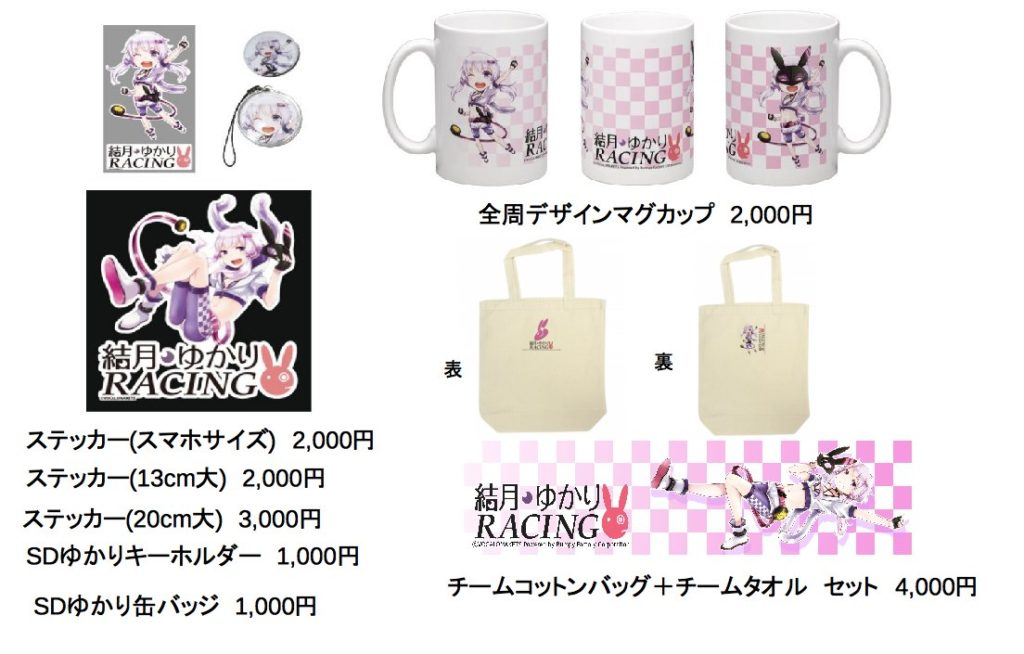 Yukari Racing Merchandise to be sold at ComiKet 92