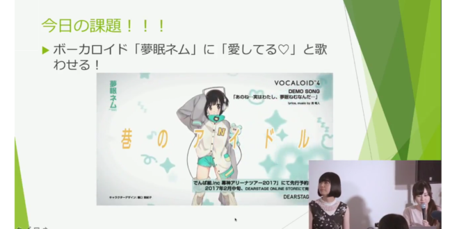 Nemu Yumemi's Intermediate VOCALOID Lesson Announced