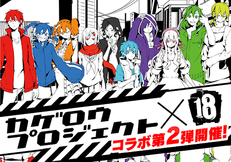 Kagerou Project x 18 Collaboration promotional image
