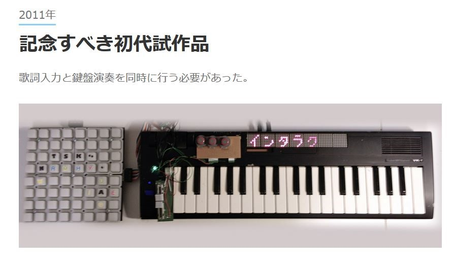 Image of VOCALOID Keyboard 2011