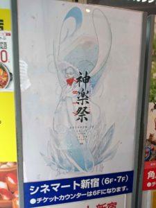神楽祭2017のポスター