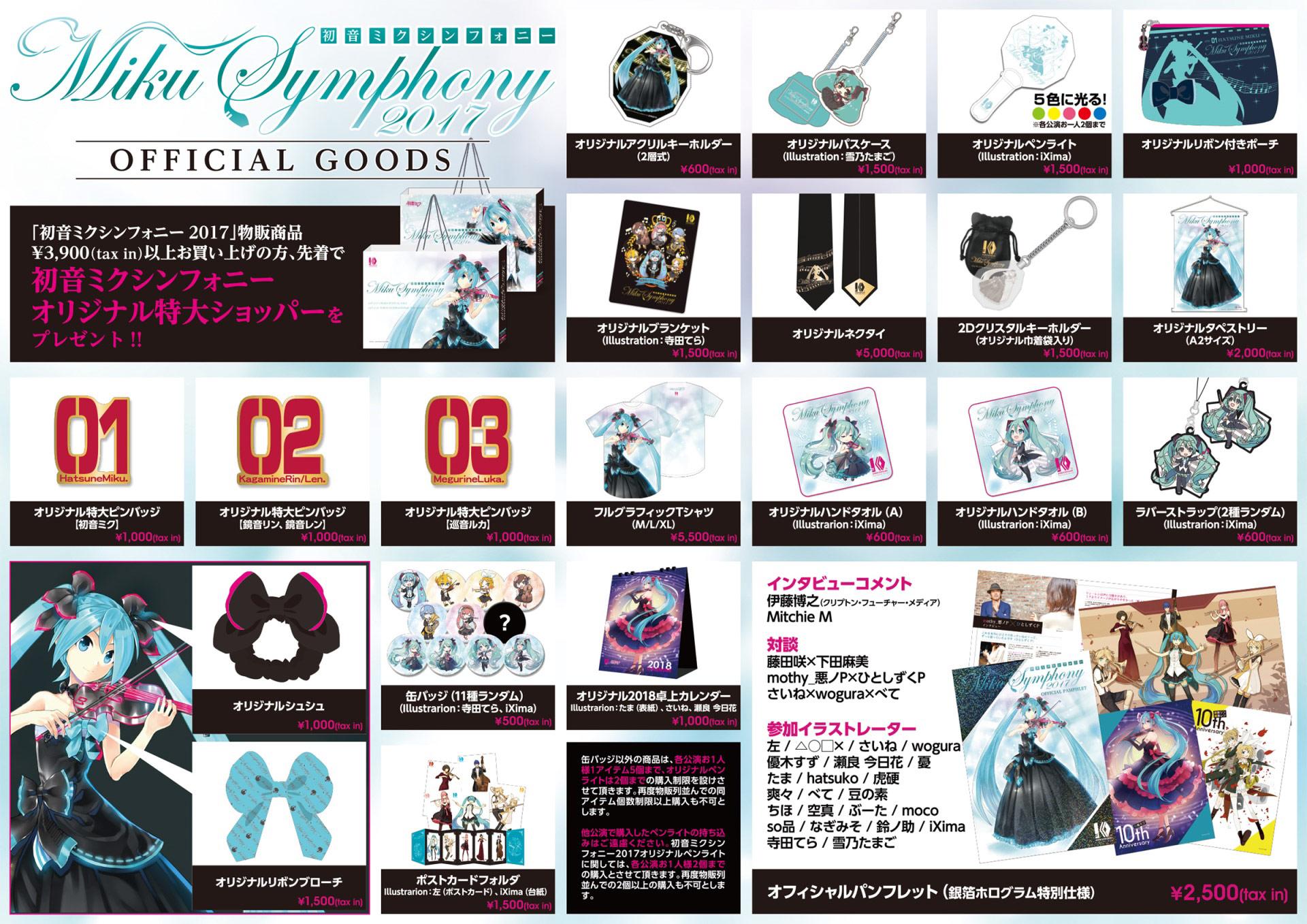 Image of Hatsune Miku Symphony 2017 Merchandise wide