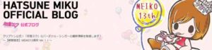 Image of Meiko 13th Anniversary blog theme