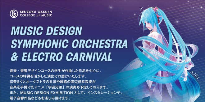 Symphonic Orchestra Featured Image