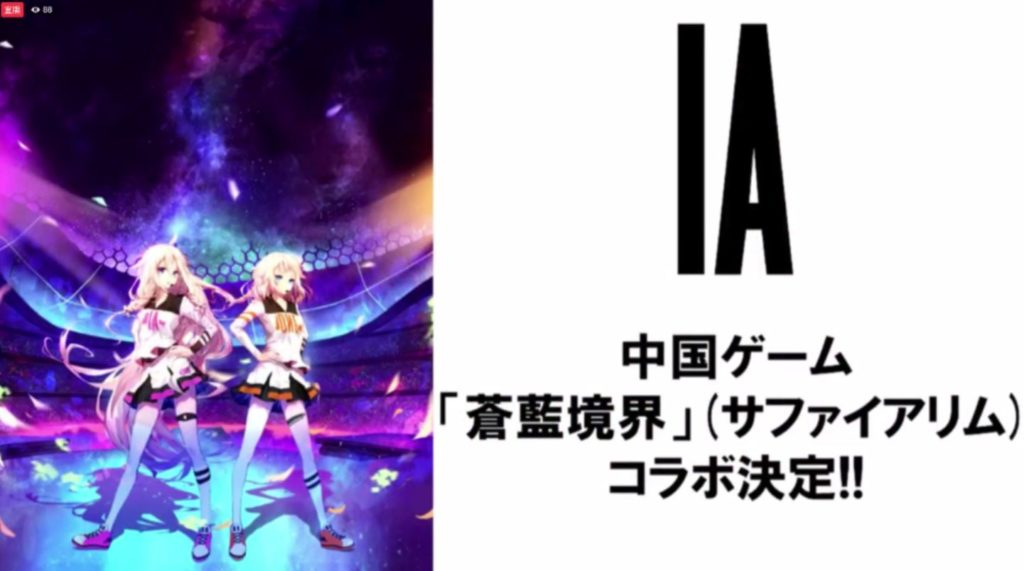 IA 6th & ONE 3rd Anniversary - Special Talk Live