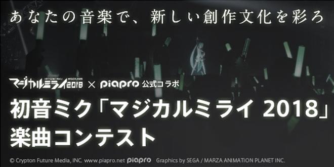 Magical Mirai 2018 Music Contest Featured Image
