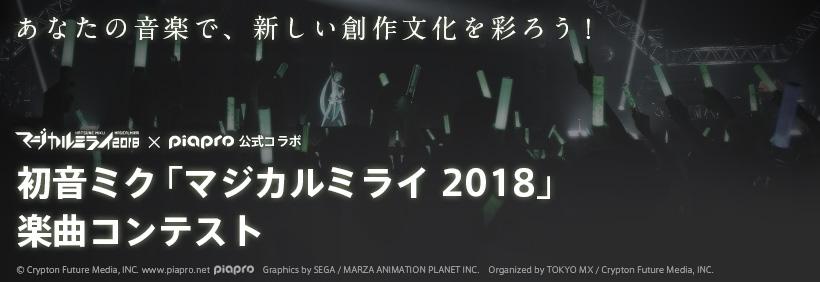 Magical Mirai 2018 Music Contest promotional image