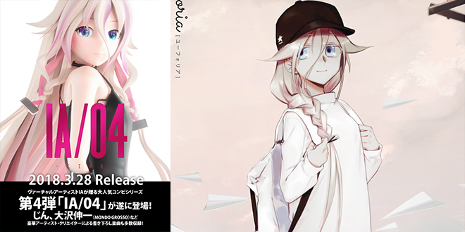 ia english confirmed more details on ia 04 star album vnn