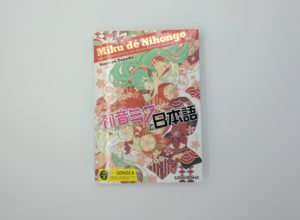 Image of the Miku de Nihongo Cover Front