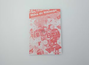 Image of the Miku de Nihongo Inner Cover Front