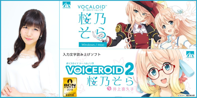 VOCALOID 5 & VOICEROID2 Haruno Sora Officially Announced! - VNN