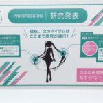 Image of Hatsune Miku V4X Labo Progression