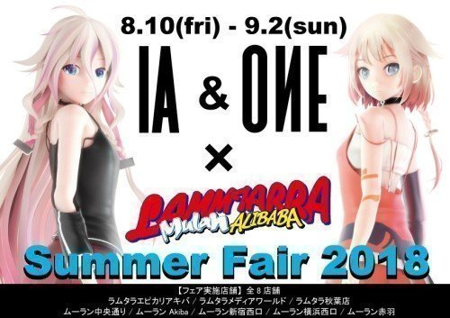 IA and ONE x Lammtara Mulan Summer Fair Promotional Image