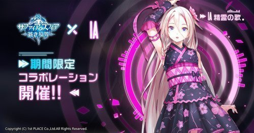 IA x Sapphire Sphere Promotional Image