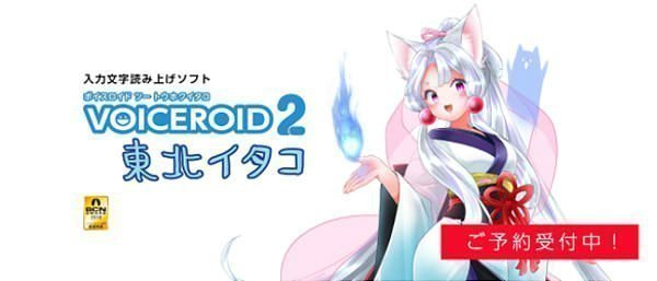 Itako Promotional Image