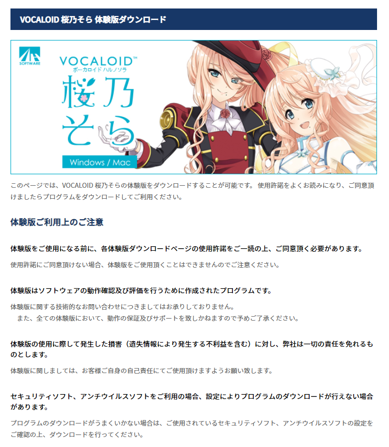 VOCALOID5 Haruno Sora Trial and Attack & Release Effects