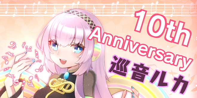 Kagamira Luka 10th Anniversary Event Featured Image
