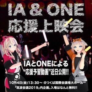 IA Tsukuba Conference screening Promotional Image