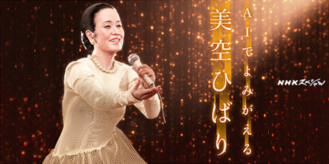 VOCALOID AI NHK Broadcast Featured Image