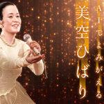 Hibari Misora Performance image