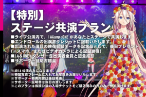 IA Special Stage Co-Star Plan Image