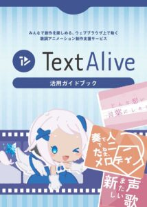 TextAlive Guidebook