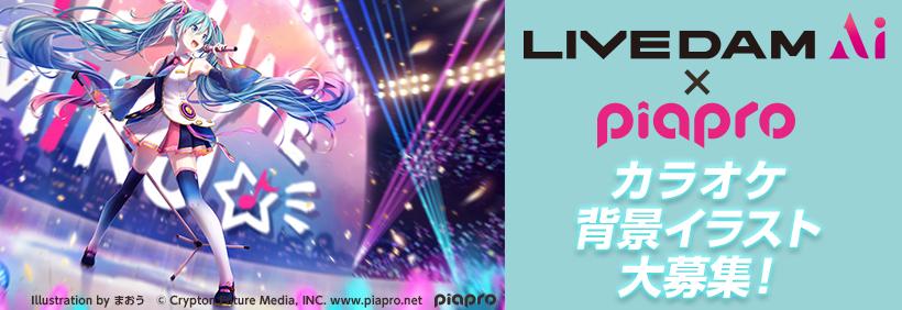 LIVE DAM Ai x Piapro Promotional Image