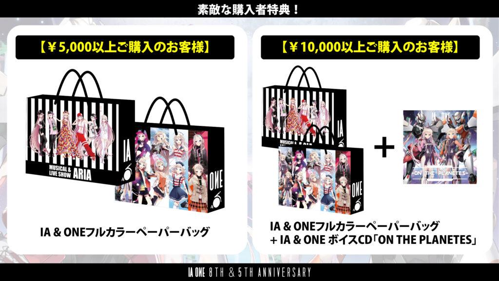 IA ONE Anniversary Merchandise Bonus